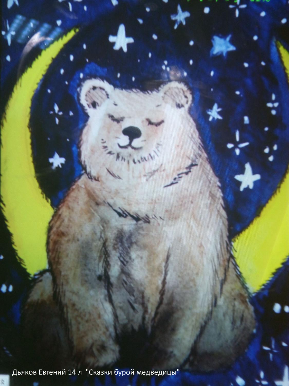 skazki buroy medvedicy dyakov evgeniy 14 let