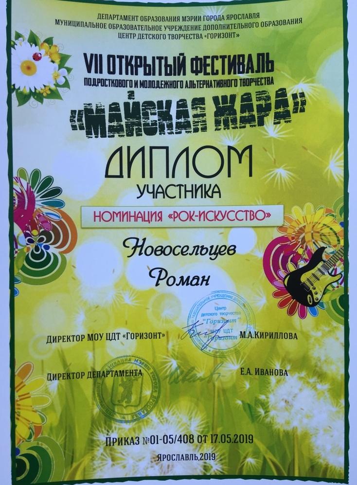 mayskaya zhara 11