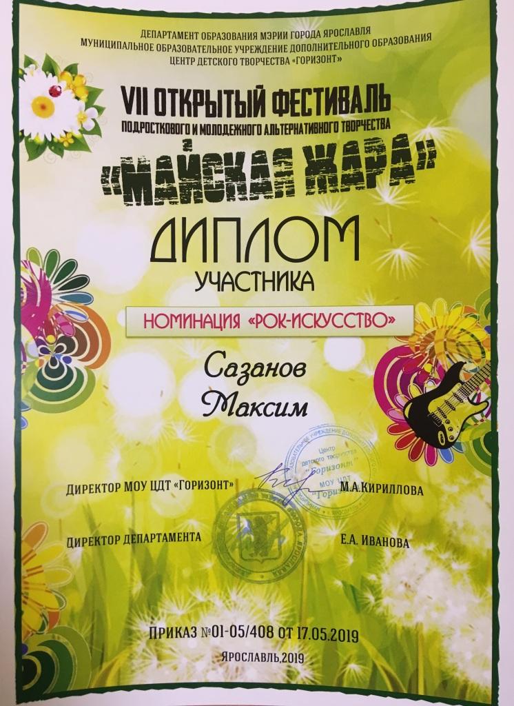mayskaya zhara 12
