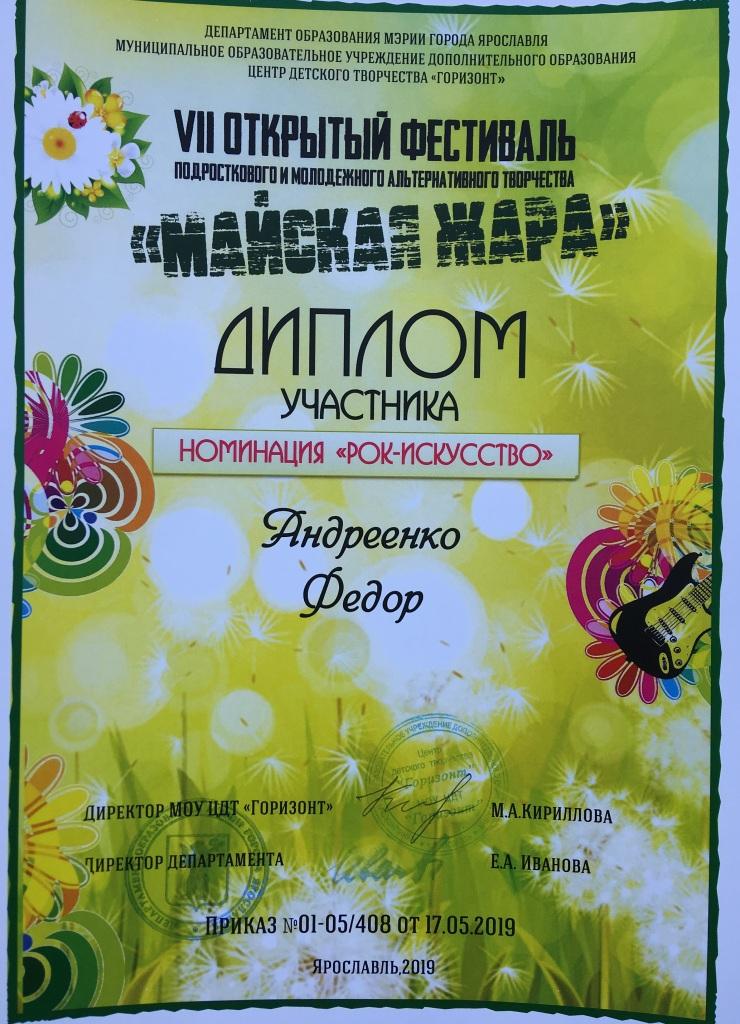 mayskaya zhara 9