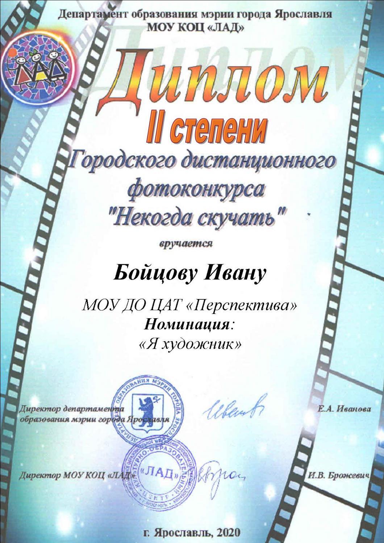 boytsov 2 khudozhnik