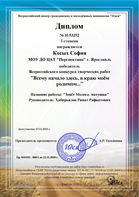 kosyh sofiya