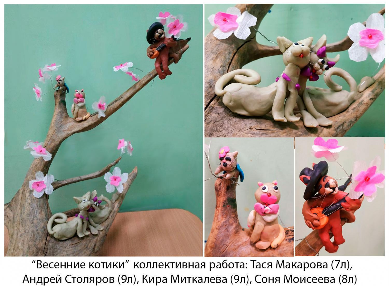 vesennie-kotiki-stratilatova