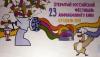 Три диплома 23-го суздальского анимационного фестиваля