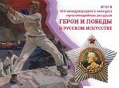 Герои Победы в русском искусстве