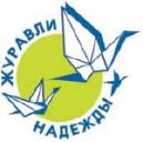 Победы на Всероссийском фестивале «Журавли надежды - 2018»