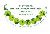 """Фестиваль анимационных фильмов """"ГОРОШИНА"""""""