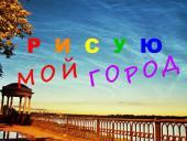 Конкурс РИСУЮ МОЙ ГОРОД