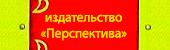 """Издания и публикации Центра """"Перспектива"""""""